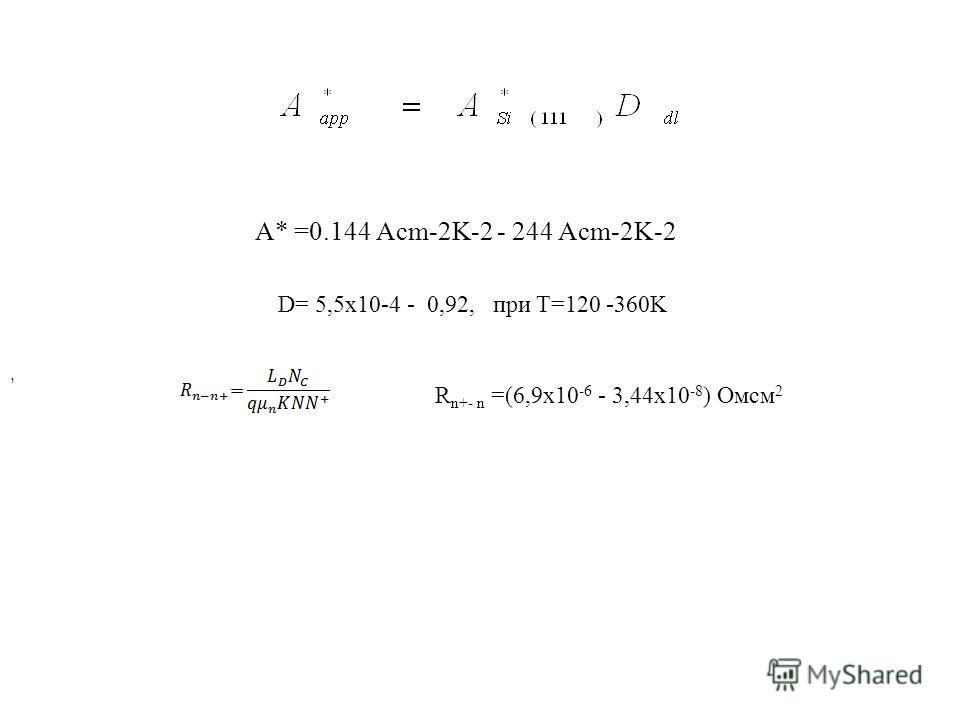 , А* =0.144 Acm-2K-2 - 244 Acm-2K-2 D= 5,5x10-4 - 0,92, при T=120 -360K R n+- n =(6,9х10 -6 - 3,44х10 -8 ) Омсм 2