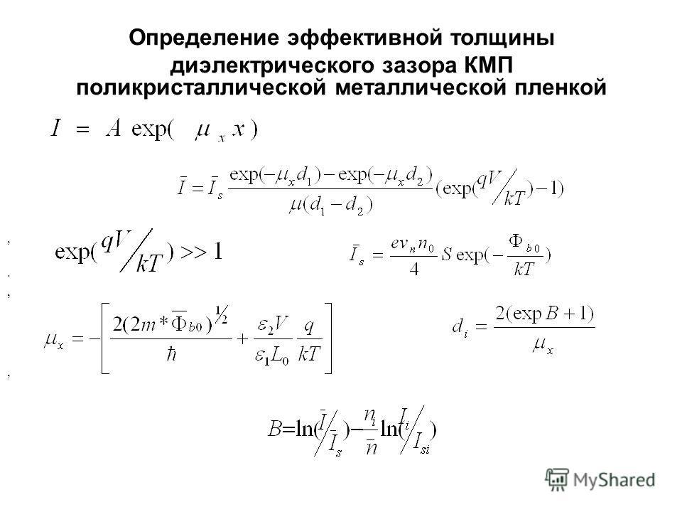 Определение эффективной толщины диэлектрического зазора КМП поликристаллической металлической пленкой,,,.