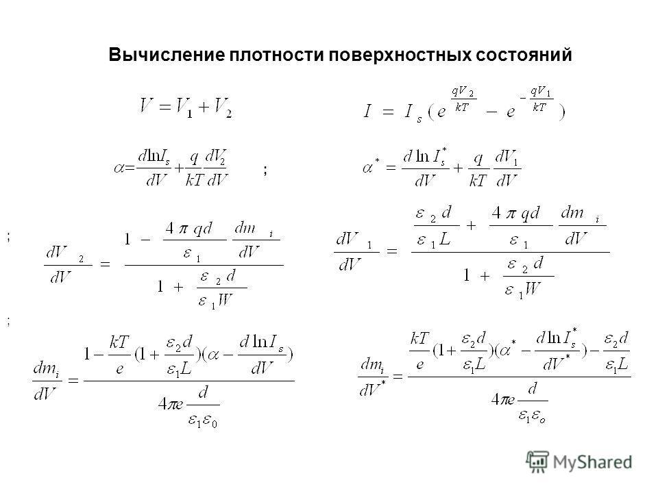 Вычисление плотности поверхностных состояний ; ; ; ;