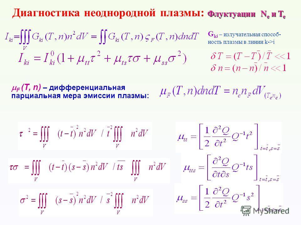 Флуктуации N e и T e Диагностика неоднородной плазмы: Флуктуации N e и T e F (T, n) – дифференциальная парциальная мера эмиссии плазмы: G k i – излучательная способ- ность плазмы в линии k->i