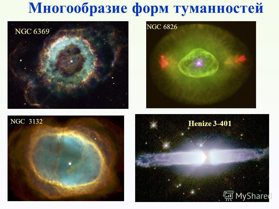 Многообразие форм туманностей NGC 6369 NGC 6826 NGC 3132 Henize 3-401