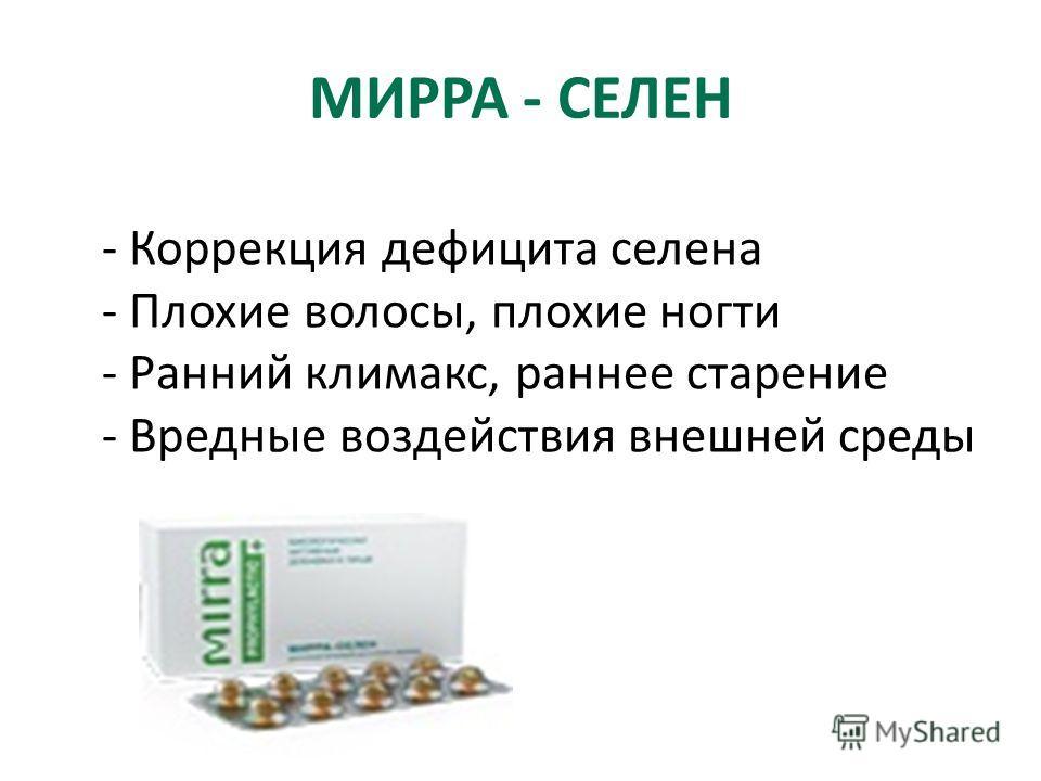 МИРРА - СЕЛЕН - Коррекция дефицита селена - Плохие волосы, плохие ногти - Ранний климакс, раннее старение - Вредные воздействия внешней среды