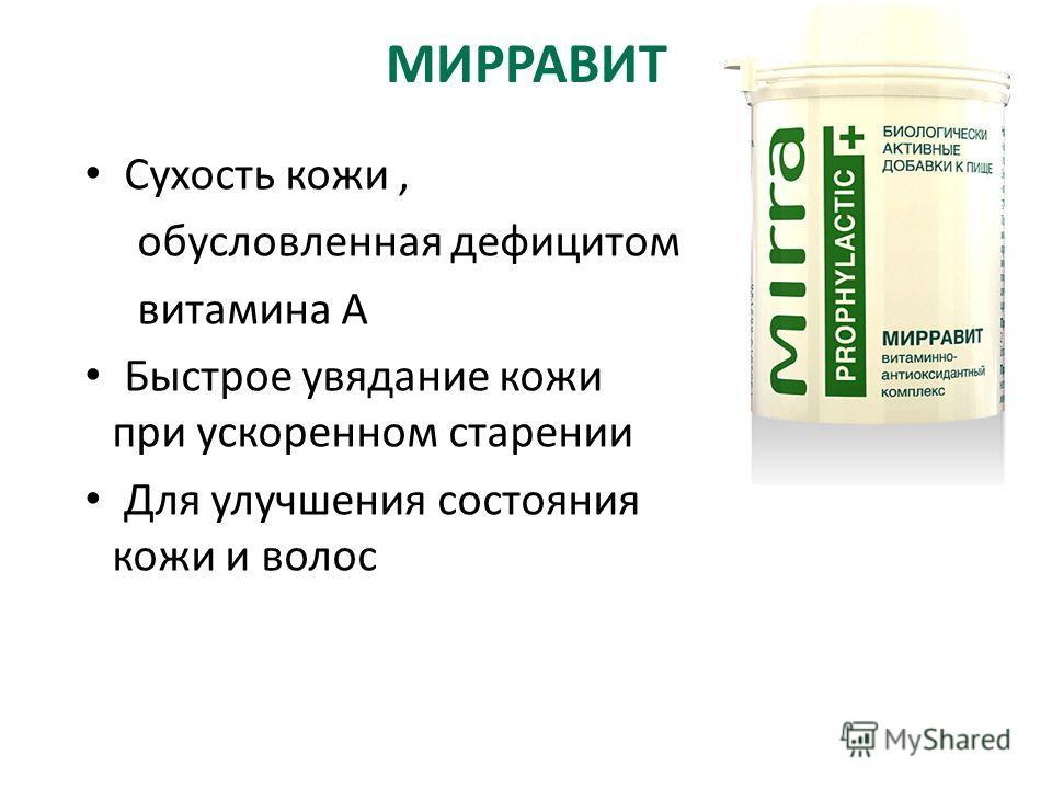 МИРРАВИТ Сухость кожи, обусловленная дефицитом витамина А Быстрое увядание кожи при ускоренном старении Для улучшения состояния кожи и волос