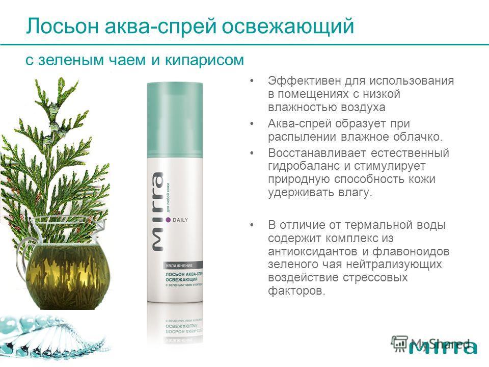 Лосьон аква-спрей освежающий Эффективен для использования в помещениях с низкой влажностью воздуха Аква-спрей образует при распылении влажное облачко. Восстанавливает естественный гидробаланс и стимулирует природную способность кожи удерживать влагу.