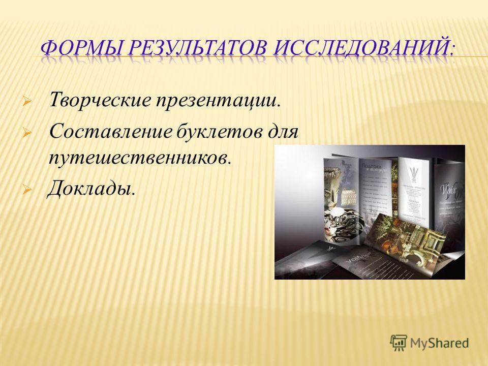 Творческие презентации. Составление буклетов для путешественников. Доклады.