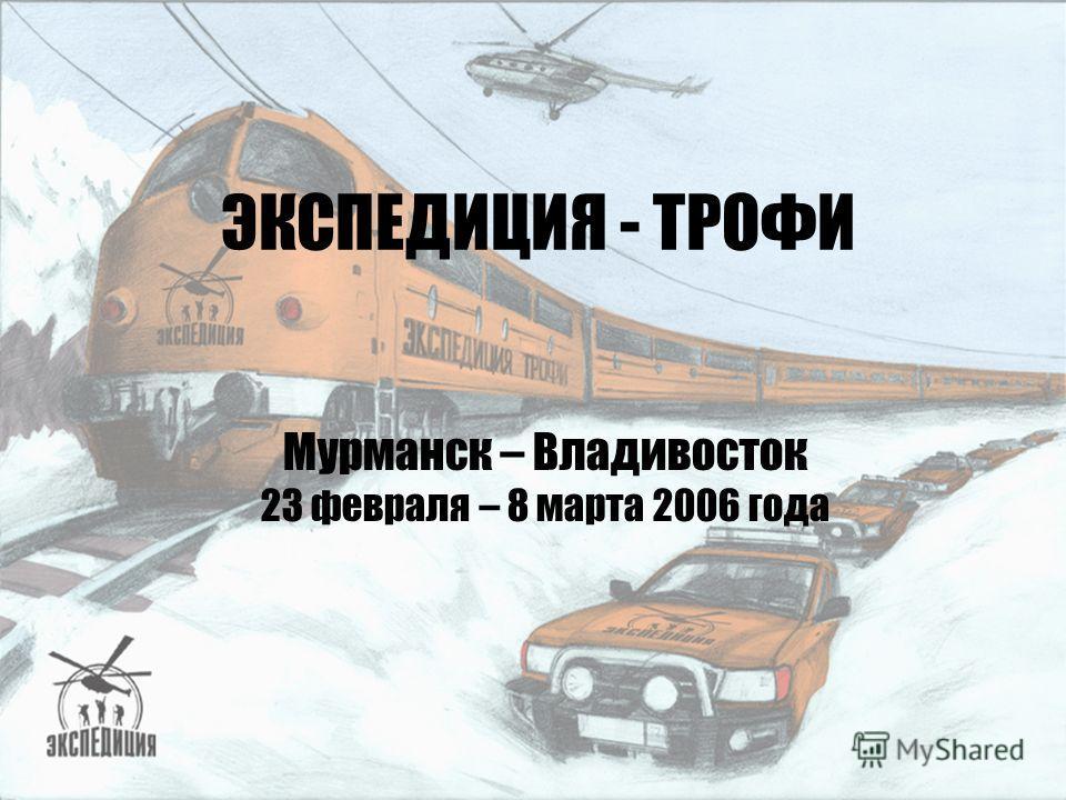www.expedition-trophy.ru ЭКСПЕДИЦИЯ - ТРОФИ Мурманск – Владивосток 23 февраля – 8 марта 2006 года