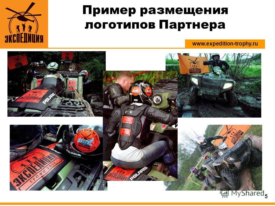 www.expedition-trophy.ru 5 Пример размещения логотипов Партнера