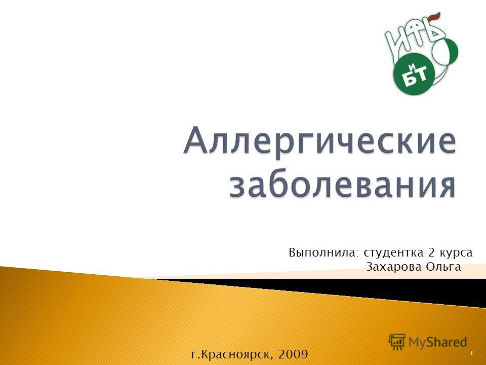г.Красноярск, 2009 Выполнила: студентка 2 курса Захарова Ольга 1