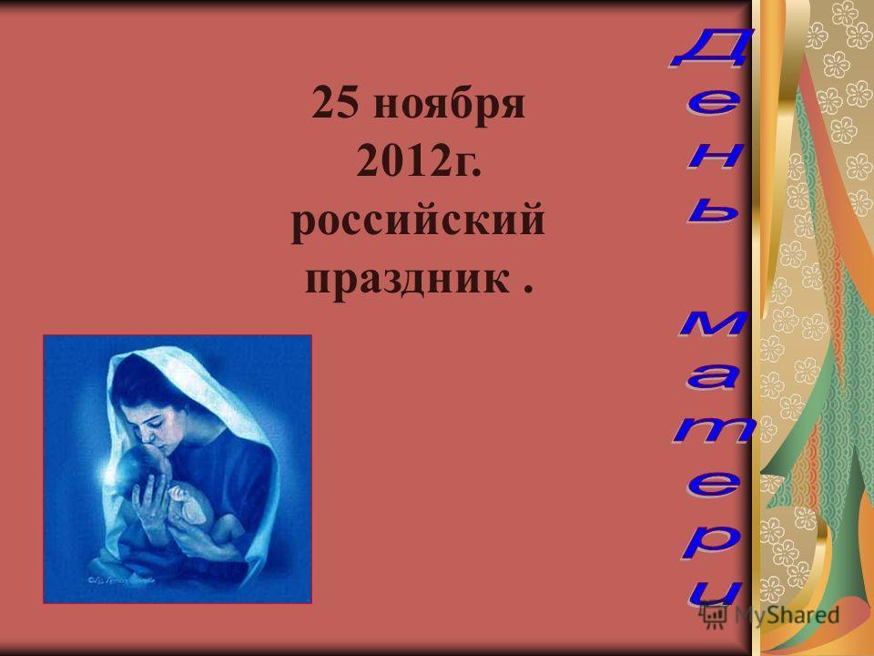 25 ноября 2012г. российский праздник.