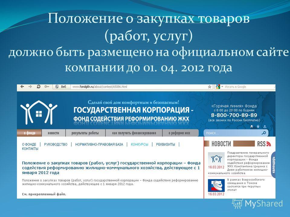 Положение о закупках товаров (работ, услуг) должно быть размещено на официальном сайте компании до 01. 04. 2012 года