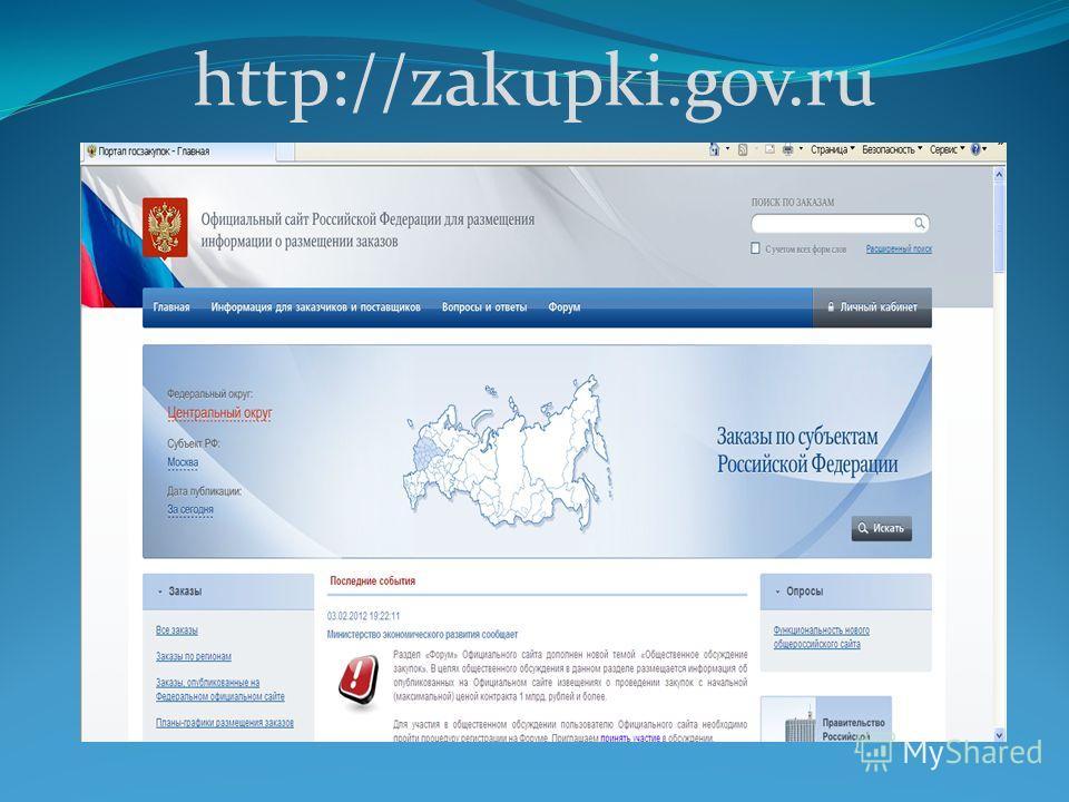 http://zakupki.gov.ru