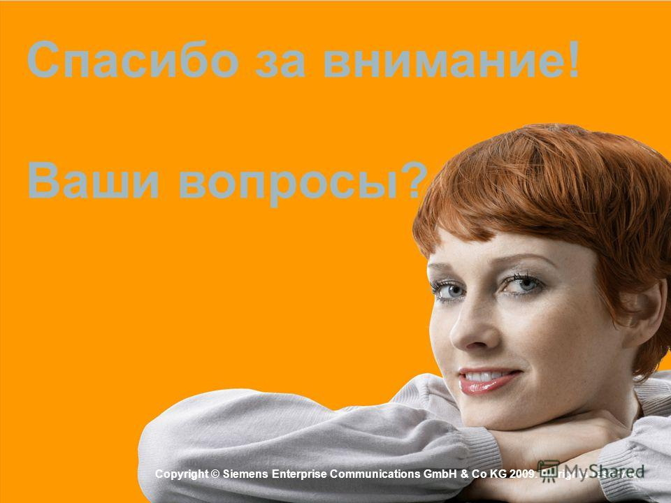 Copyright © Siemens Enterprise Communications GmbH & Co KG 2009. All rights reserved. Спасибо за внимание! Ваши вопросы?