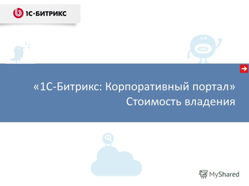 «1С-Битрикс: Корпоративный портал» Стоимость владения