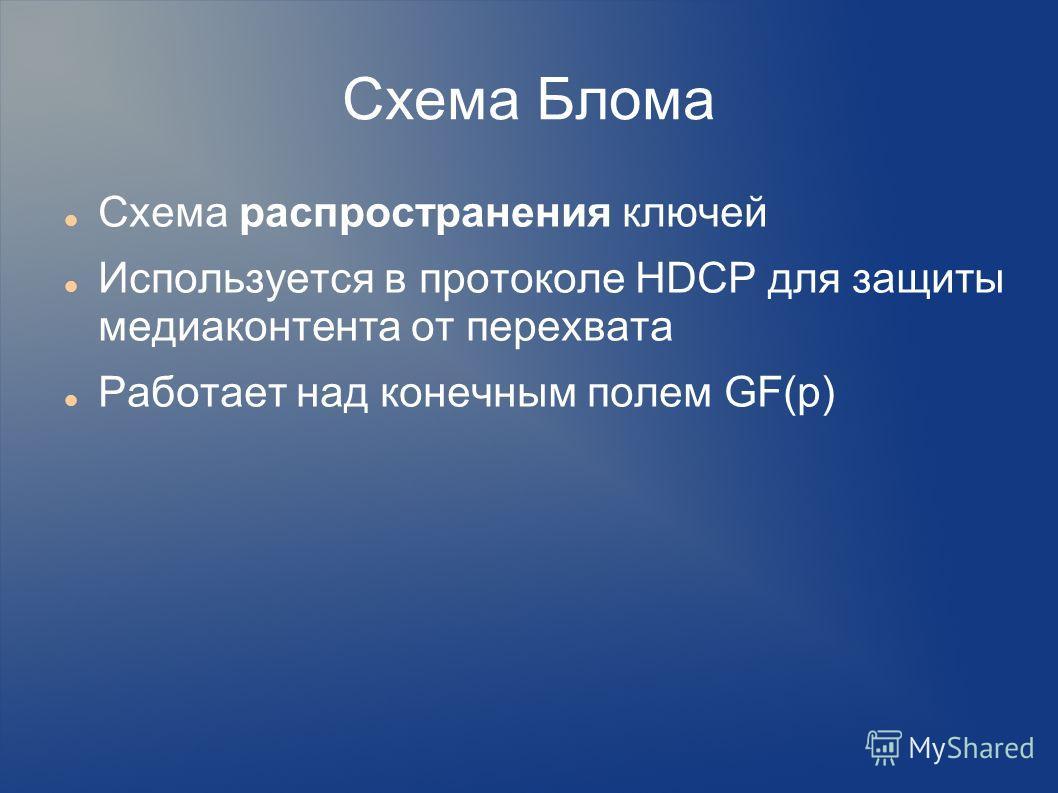 Схема распространения ключей Используется в протоколе HDCP для защиты медиаконтента от перехвата Работает над конечным полем GF(p)