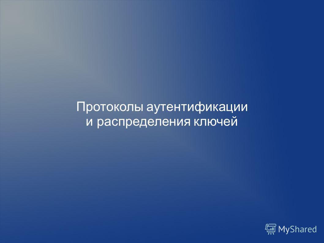 Протоколы аутентификации и распределения ключей