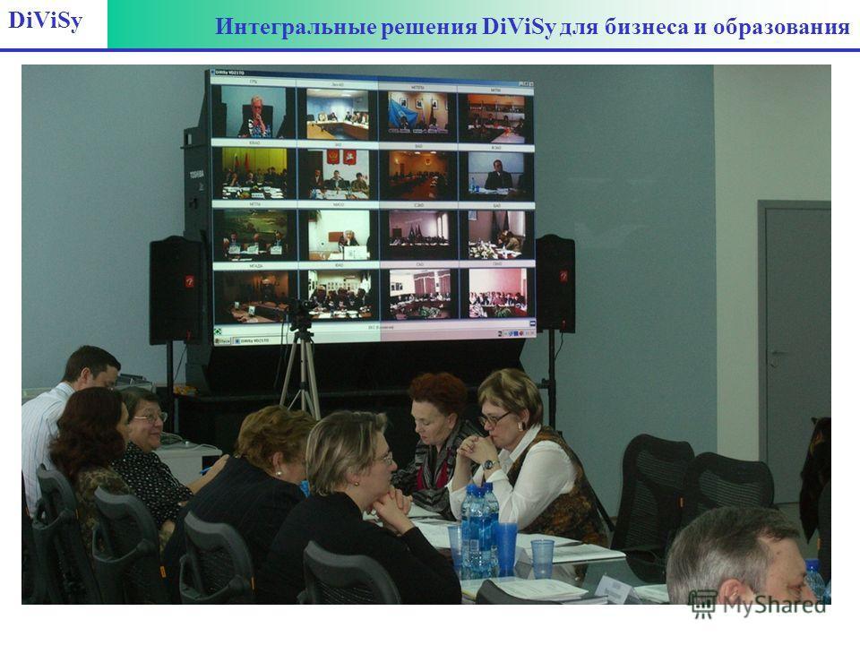 Интегральные решения DiViSy для бизнеса и образования DiViSy