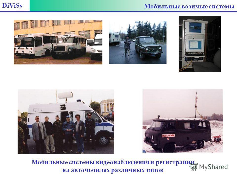 DiViSy Мобильные возимые системы Мобильные системы видеонаблюдения и регистрации на автомобилях различных типов