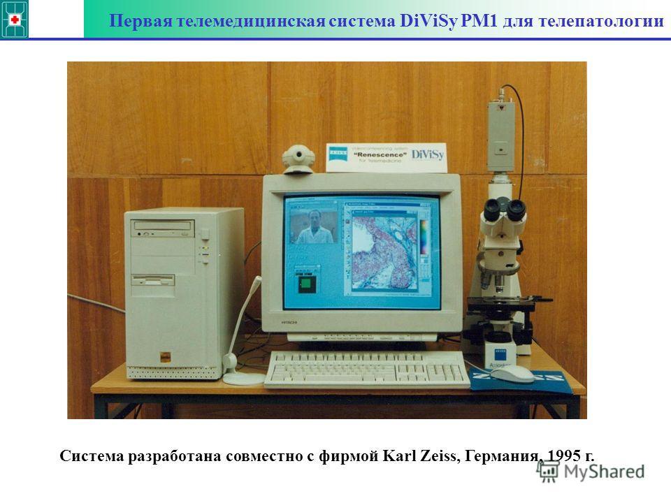 Первая телемедицинская система DiViSy PM1 для телепатологии Система разработана совместно с фирмой Karl Zeiss, Германия, 1995 г.