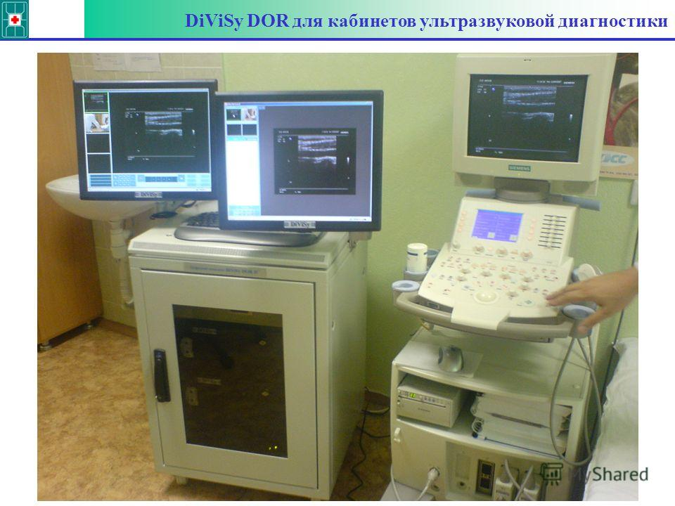 DiViSy DOR для кабинетов ультразвуковой диагностики