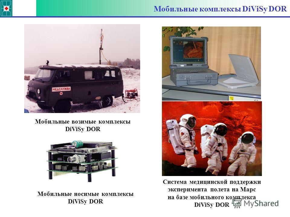 Мобильные возимые комплексы DiViSy DOR Мобильные комплексы DiViSy DOR Мобильные носимые комплексы DiViSy DOR Система медицинской поддержки эксперимента полета на Марс на базе мобильного комплекса DiViSy DOR