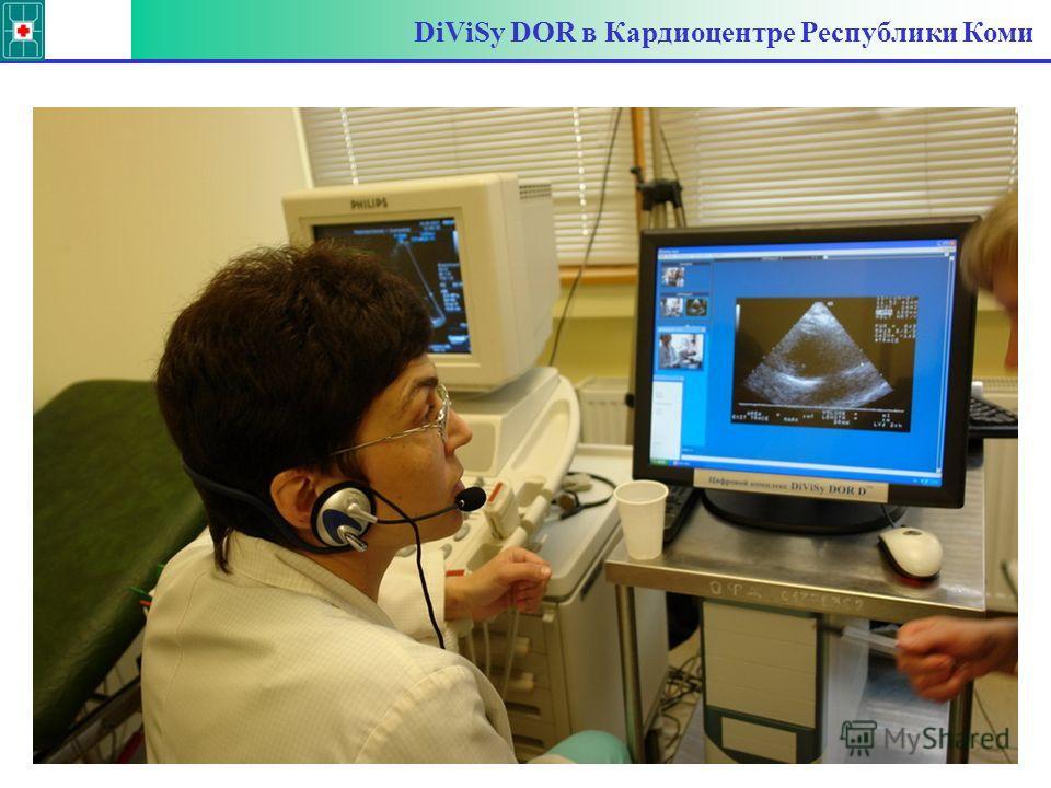 DiViSy DOR в Кардиоцентре Республики Коми