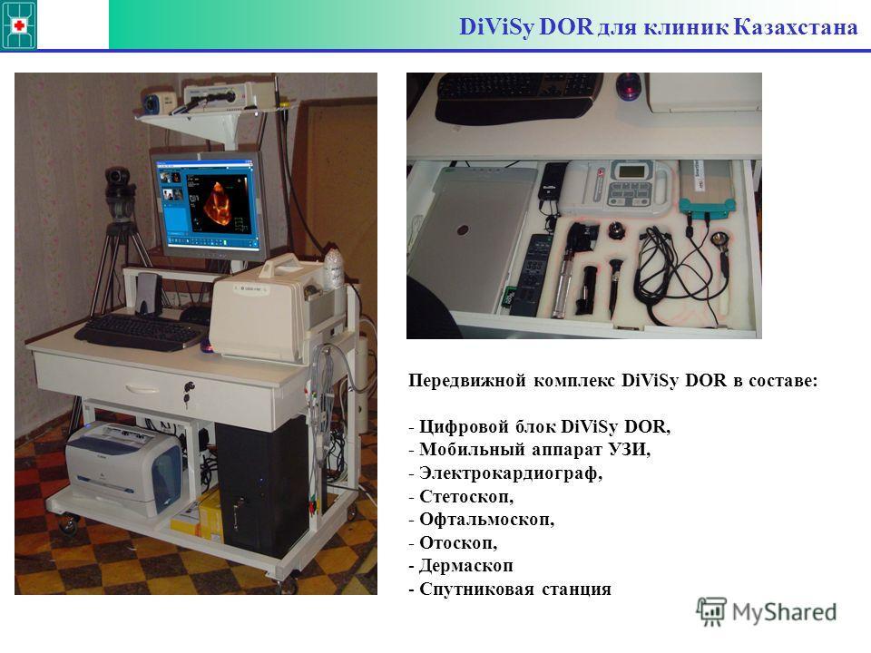 DiViSy DOR для клиник Казахстана Передвижной комплекс DiViSy DOR в составе: - Цифровой блок DiViSy DOR, - Мобильный аппарат УЗИ, - Электрокардиограф, - Стетоскоп, - Офтальмоскоп, - Отоскоп, - Дермаскоп - Спутниковая станция