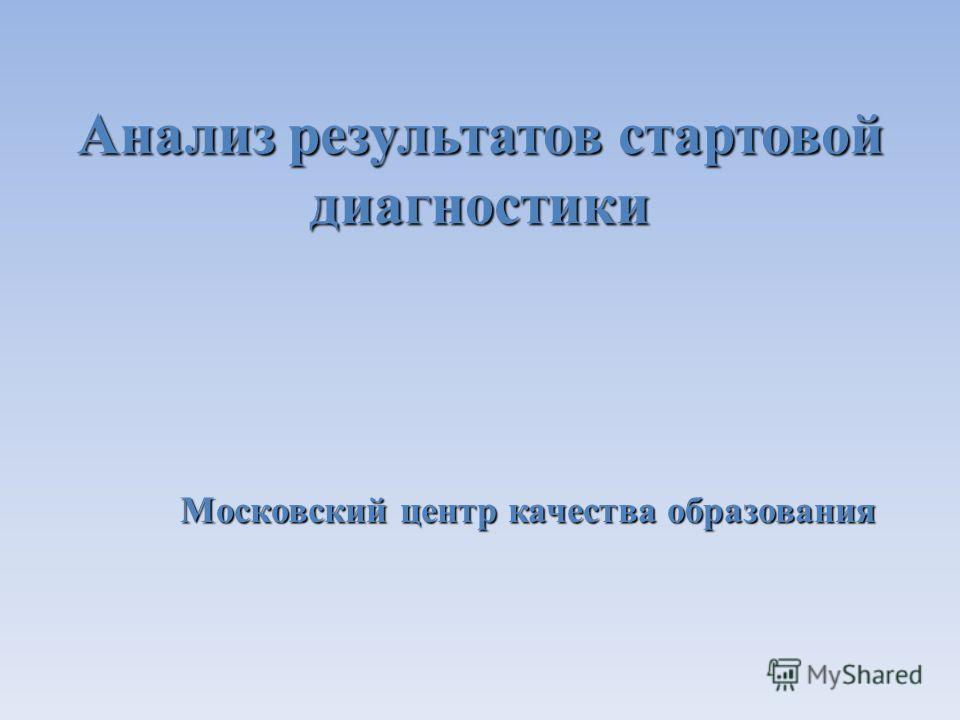 Анализ результатов стартовой диагностики Московский центр качества образования
