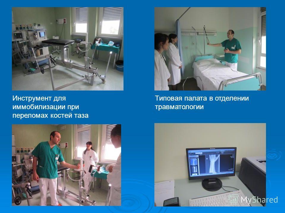Инструмент для иммобилизации при переломах костей таза Типовая палата в отделении травматологии