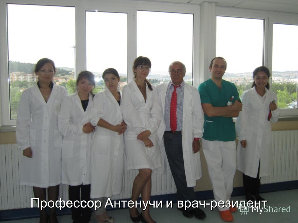 Профессор Антенучи и врач-резидент