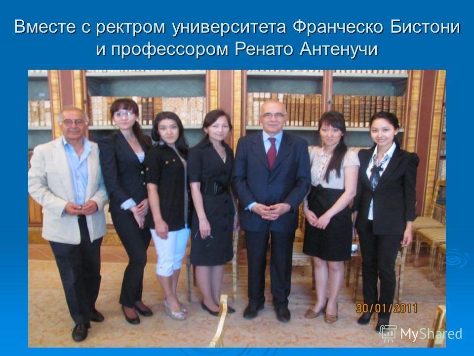 Вместе с ректром университета Франческо Бистони и профессором Ренато Антенучи