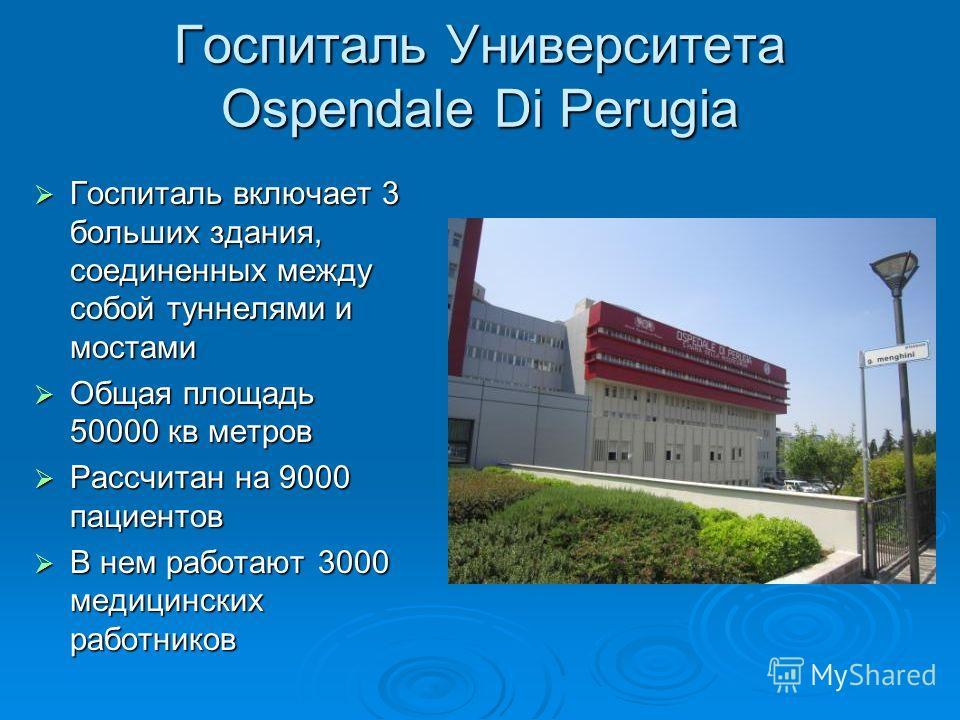 Госпиталь Университета Ospendale Di Perugia Госпиталь включает 3 больших здания, соединенных между собой туннелями и мостами Госпиталь включает 3 больших здания, соединенных между собой туннелями и мостами Общая площадь 50000 кв метров Общая площадь