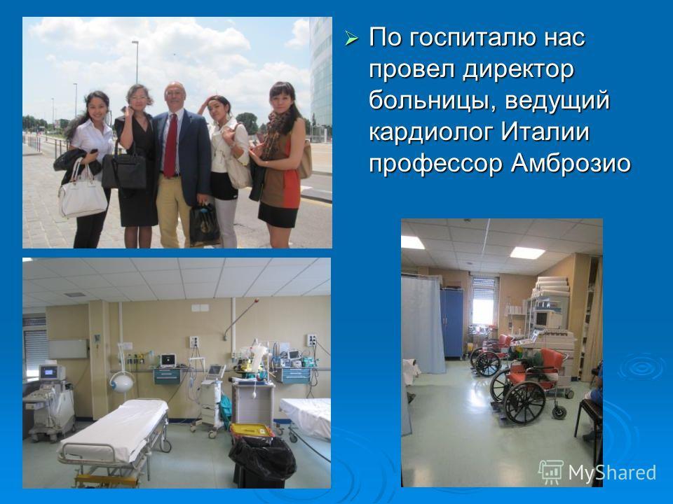 По госпиталю нас провел директор больницы, ведущий кардиолог Италии профессор Амброзио По госпиталю нас провел директор больницы, ведущий кардиолог Италии профессор Амброзио