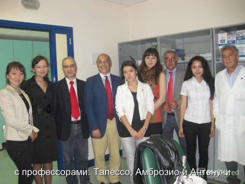 с профессорами: Талессо, Амброзио и Антенучи