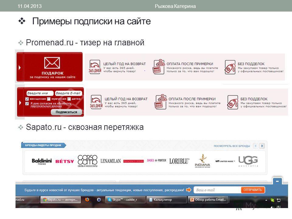 Примеры подписки на сайте Promenad.ru - тизер на главной Sapato.ru - сквозная перетяжка 11.04.2013Рыжова Катерина