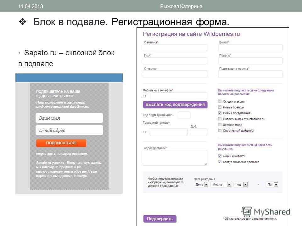 Блок в подвале. Регистрационная форма. Sapato.ru – сквозной блок в подвале 11.04.2013Рыжова Катерина