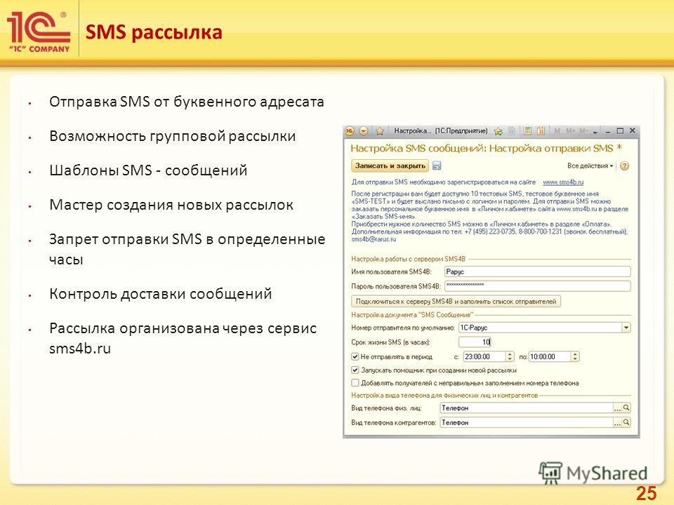 25 SMS рассылка Отправка SMS от буквенного адресата Возможность групповой рассылки Шаблоны SMS - сообщений Мастер создания новых рассылок Запрет отправки SMS в определенные часы Контроль доставки сообщений Рассылка организована через сервис sms4b.ru