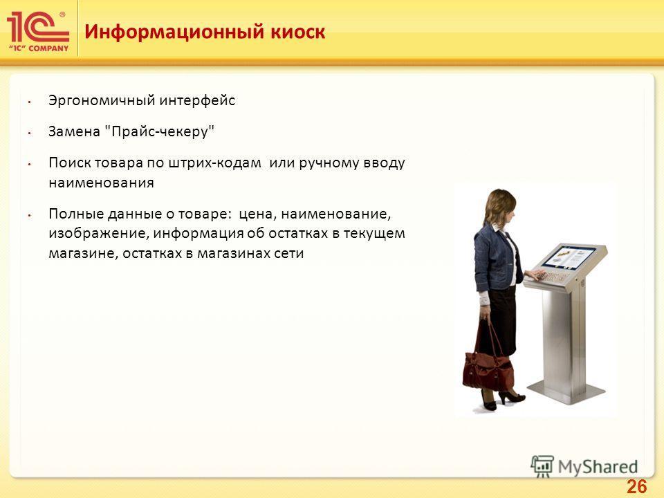 26 Информационный киоск Эргономичный интерфейс Замена