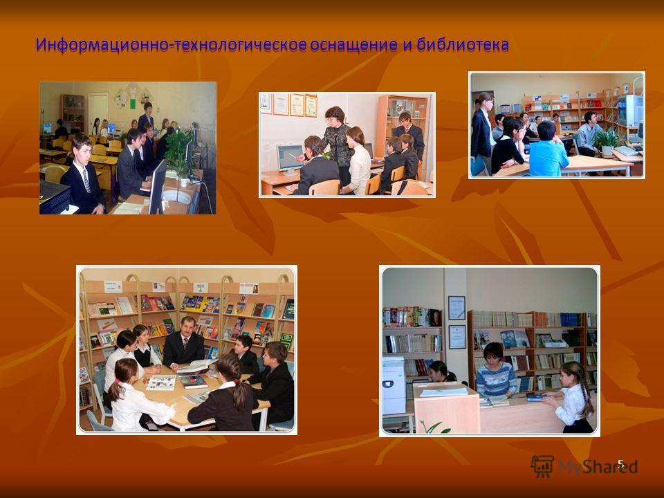 5 Информационно-технологическое оснащение и библиотека Информационно-технологическое оснащение и библиотека