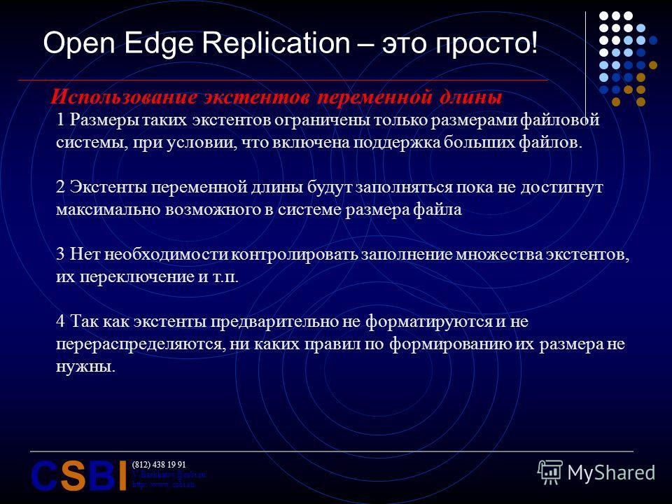 (812) 438 19 91 V.Bashkatov@csbi.ru http://www.csbi.ru CSBICSBI Open Edge Replication – это просто! Использование экстентов переменной длины 1 Размеры таких экстентов ограничены только размерами файловой системы, при условии, что включена поддержка б