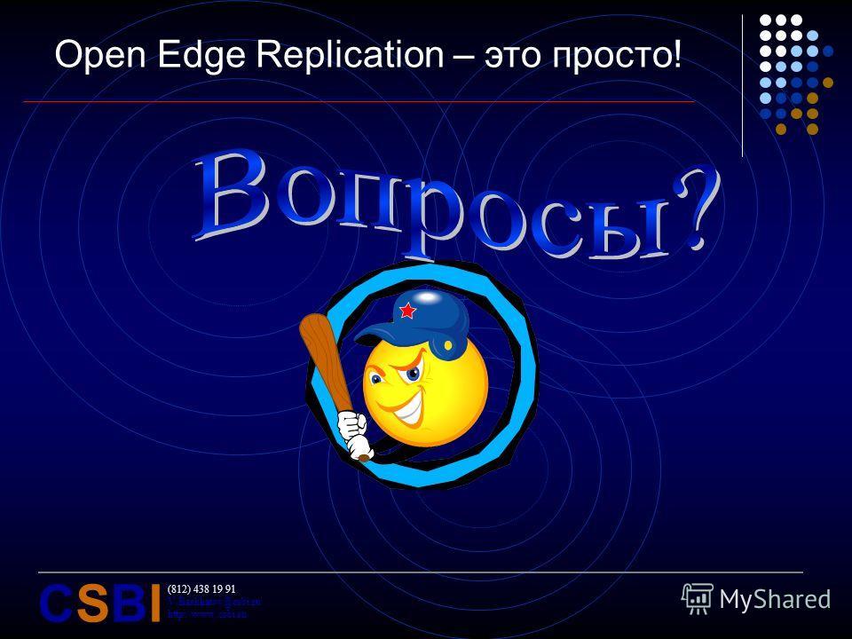 (812) 438 19 91 V.Bashkatov@csbi.ru http://www.csbi.ru CSBICSBI Open Edge Replication – это просто!