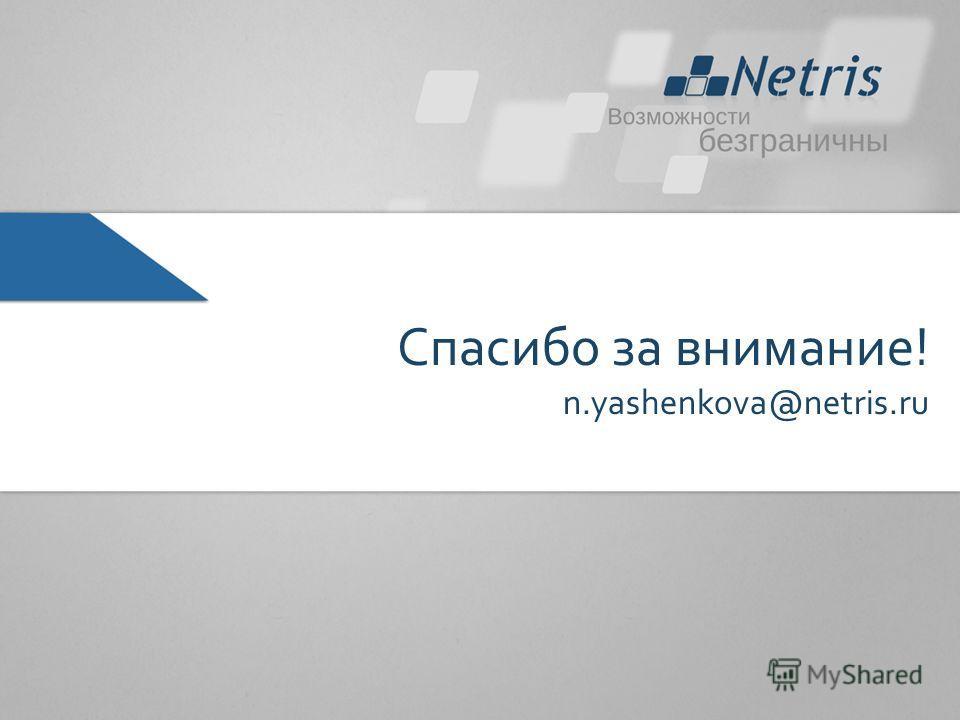 Спасибо за внимание! n.yashenkova@netris.ru