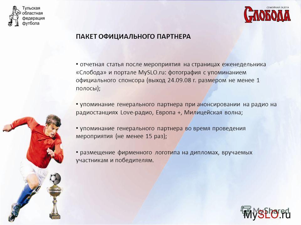 отчетная статья после мероприятия на страницах еженедельника «Слобода» и портале MySLO.ru: фотография с упоминанием официального спонсора (выход 24.09.08 г. размером не менее 1 полосы); упоминание генерального партнера при анонсировании на радио на р