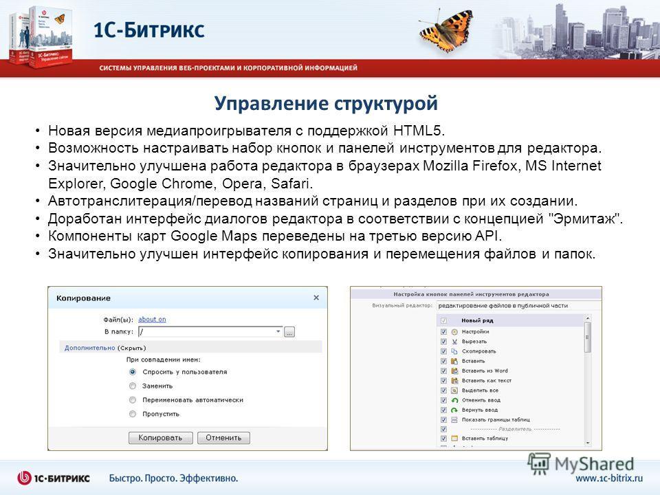 Управление структурой Новая версия медиапроигрывателя с поддержкой HTML5. Возможность настраивать набор кнопок и панелей инструментов для редактора. Значительно улучшена работа редактора в браузерах Mozilla Firefox, MS Internet Explorer, Google Chrom