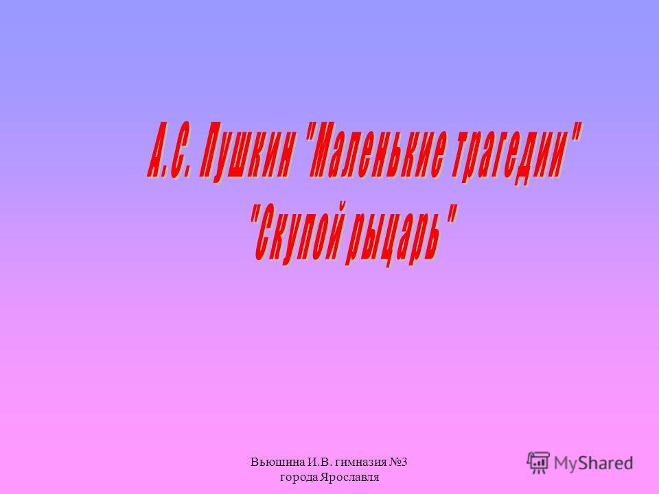 Вьюшина И.В. гимназия 3 города Ярославля