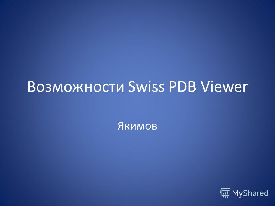 Возможности Swiss PDB Viewer Якимов