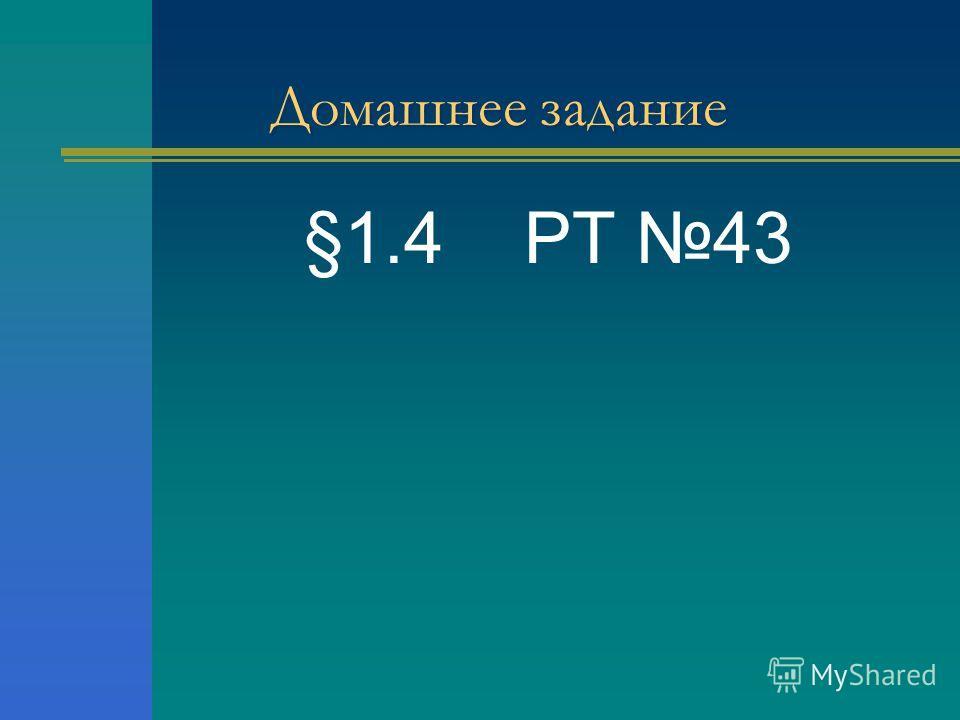 Домашнее задание §1.4 РТ 43