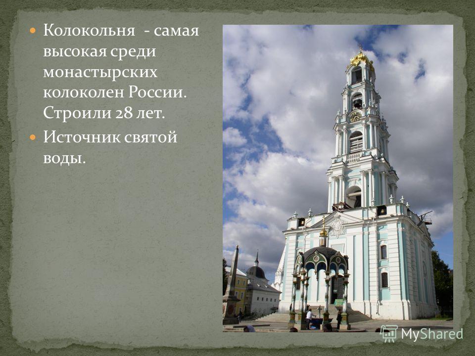 Колокольня - самая высокая среди монастырских колоколен России. Строили 28 лет. Источник святой воды.
