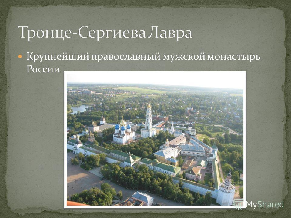Крупнейший православный мужской монастырь России