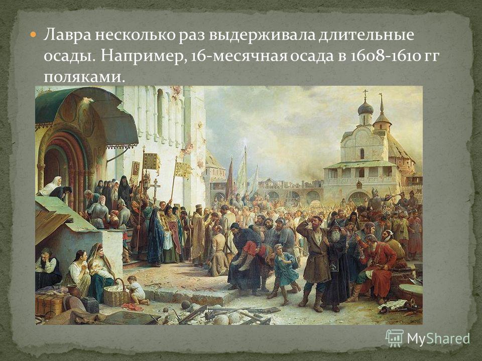 Лавра несколько раз выдерживала длительные осады. Например, 16-месячная осада в 1608-1610 гг поляками.