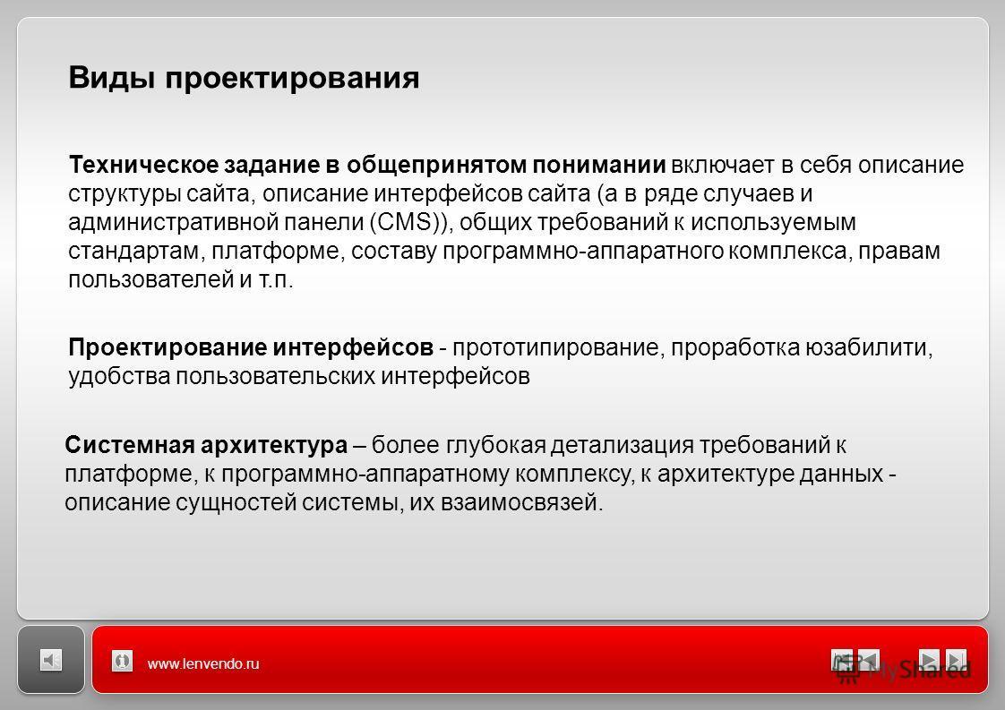 www.lenvendo.ru Техническое задание в общепринятом понимании включает в себя описание структуры сайта, описание интерфейсов сайта (а в ряде случаев и административной панели (CMS)), общих требований к используемым стандартам, платформе, составу прогр